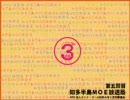 【知多みるく】知多半島MOE放送局 第5回ふところ餅を食べながら thumbnail