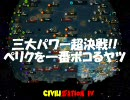 Civilization4 大商人経済(13)