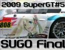【初音】2009SuperGT#5 SUGO決勝【GT】