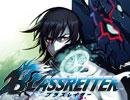 【本編】 BLASSREITER 第1話 thumbnail