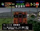 電車でGO!プロ1:嵯峨野線キハ40系リニア