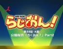 らじおん!第22回 公開録音「ろくおん!」後編