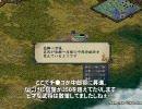 【三国志Ⅸ】軟国志 第32幕