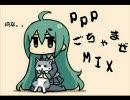 【初音ミク】パイパンPごちゃまぜMIX【まぜてみた】