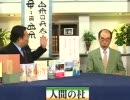 【ヲシテ文献】漢字渡来以前の日本を探る【ch桜】6-1
