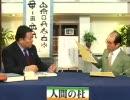 【ヲシテ文献】漢字渡来以前の日本を探る【ch桜】6-2