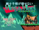 Megamari -メガマリ- 幽々子様が倒せない +オマケ