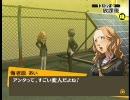 ペルソナ4、高音質プレイ動画【134】 thumbnail