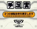 namco・ナムコの未市販サウンド、テクノドライブpart1&コマンドテスト?