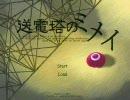 【送電塔のミメイ】フリーノベルゲームをやろう会【実況】part1