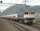 2008/03/23 ムーンライト九州(PF牽引) 島本にて