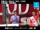 【保坂のぶと】児童ポルノ法改悪、創作物規制に反対する秋葉原街頭演説 thumbnail