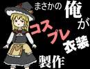 【東方星蓮船】まさかの俺がコスプレ衣装製作 Part.2【魔理沙】 thumbnail
