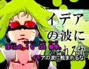 【ニコカラ】ぼくらの16bit戦争(offvocal)【めぐっぽいど】 thumbnail