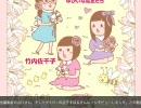 【会員限定】くされ女子!トーク vol.4