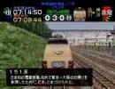電車でGO!プロ1:臨時超特急 リニア第一こだま