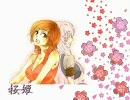 【MEIKO・巡音ルカ】 桜姫(Meiko-Luka.ver) 【オリジナル】