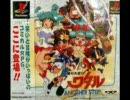 魔神英雄伝ワタル2 カセットブック B面