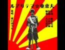 【替え歌】大東亜☆マテリアル【ネギま!】