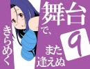 アイドルマスター 『きらめく舞台で、また逢えぬ』 9 thumbnail