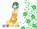 【メグッポイド】 桜姫(Gumi.ver) 【オリジナル】