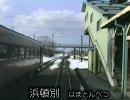 前面展望 北海道 天北線 浜頓別 → 稚内 8倍速