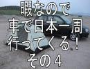 【ニコニコ動画】暇なので車で日本一周行ってくる! 2009.7.7~8 その4を解析してみた