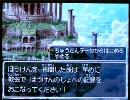 ドラクエ9 中断技 乱数調整 thumbnail