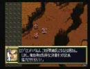 スーパーロボット大戦F完結編 絶対ノーリセット攻略 第78話DCルート3/4