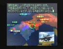 GLOBAL FORCE 新・戦闘国家 まったりプレイ 5-1 民主クーデター