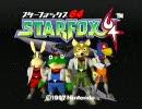 スターフォックス64 エリア6 ラジオ7 thumbnail
