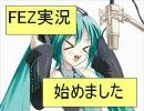 【FEZ】♪くるみん実況04「デッド工作員なんて言わないで」1/2