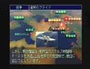 GLOBAL FORCE 新・戦闘国家 まったりプレイ 5-4 連邦のプライド