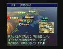 GLOBAL FORCE 新・戦闘国家 まったりプレイ 5-6 大地の軋み 1/3