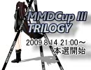 【勝手に宣伝】 第3回 MMD杯本選予告 【非公式】