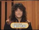 アニサマ2009コメントムービー JAM Project 福山芳樹