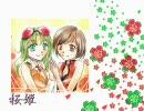 【メグッポイド・MEIKO】 桜姫(Gumi-Meiko.ver) 【オリジナル】