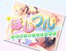 ほしフル ~星藤学園天文同好会~ OP (C)F&C