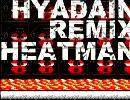 ヒートマンで、HEAT!!! 【ヒャダイン】 thumbnail