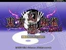 東方幻想麻雀 Revision2