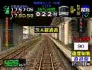 電車でGO!プロ1:JR京都線嵯峨野ホリデーリニア号