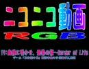 ニコニコ動画RGB(虹色のニコニコ動画)を初見で歌えなかった