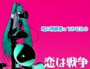【初音ミクちん】恋は戦争 -六畳間バンドmix-【カバー曲】