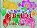 【ニコニコ動画】HB-101を解析してみた
