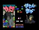 ぷよぷよフィーバー対戦動画