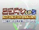 ニコニコランキングSP5 ~ニコ厨だったら何が悪い!スペシャル~ Part1 thumbnail
