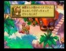 初めての【聖剣伝説LEGEND OF MANA】を楽しく実況プレイ part24