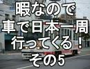 【ニコニコ動画】暇なので車で日本一周行ってくる! 2009.7.9 その5を解析してみた