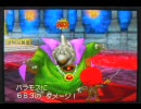 【DQ9】バラモス、ムドー、ドルマゲス、竜王 thumbnail