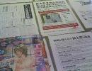 日本を救うビラ格安印刷!自民党のは無料!夏休みなら見なさい!
